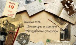 Доклад о семье Прокофьевых-Северских