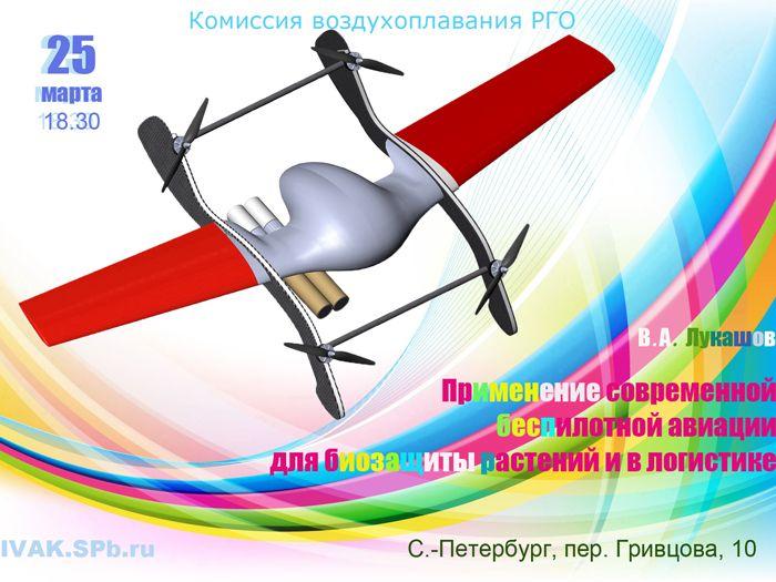 Заседание комиссии воздухоплавания РГО