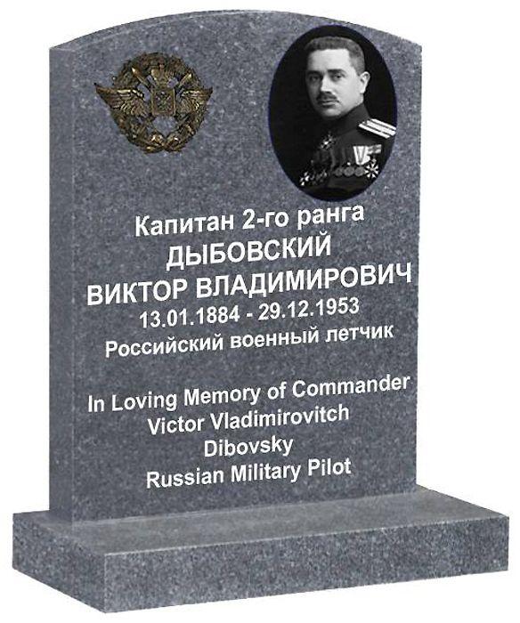 Первый вариант памятника Дыбовскому