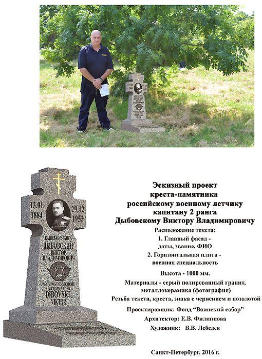 Первоначальный вариант памятника Дыбовскому