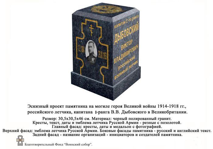 Памятник Дыбовскому в окончательном виде
