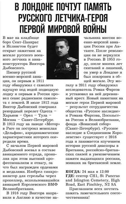 Статья о торжественном открытии мпамятника на могиле Дыбовского