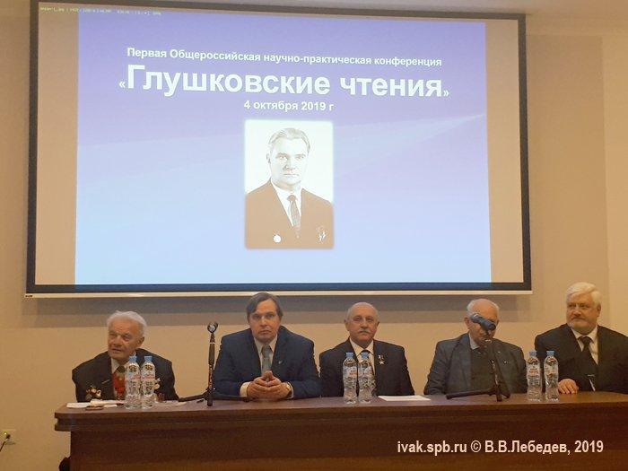Президиум первой конференции «Глушковские чтения»