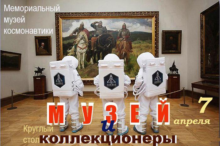 Московский мемориальный музей космонавтики
