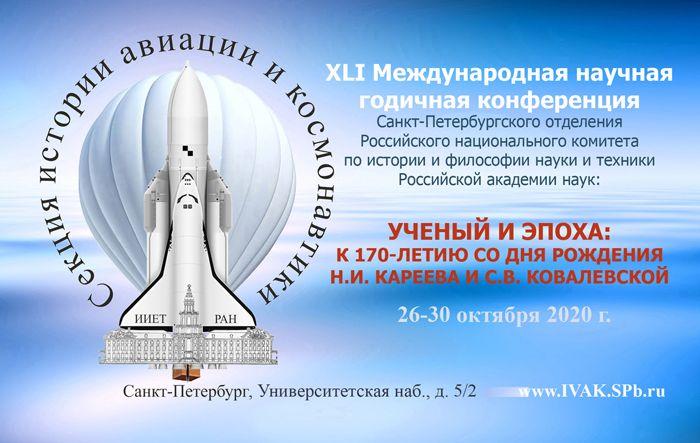 Международная научная конференция в Петербурге