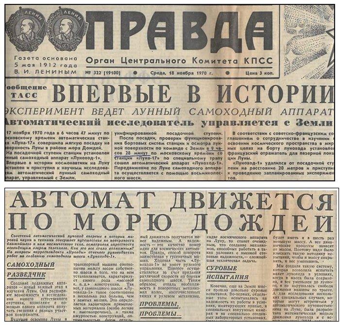 """""""Луноходный"""" номер «Правды» от 18.11.1970 г."""