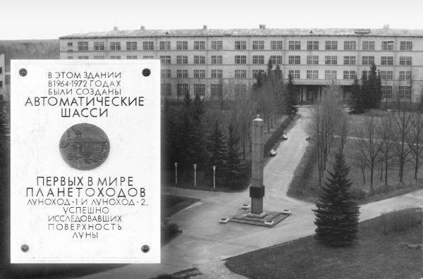 Инженерный корпус ВНИИ-100 и мемориальная доска у входа в институт