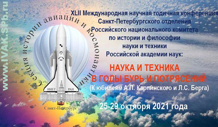 25-29 октября 2021 г.: XLII-я международная научная конференция ИИЕТ РАН